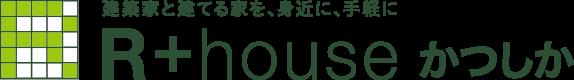 注文住宅の工務店なら東京葛飾のオネストアーク|建築家と建てる家